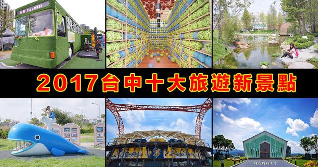 2017台中旅遊景點