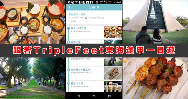台中一日遊旅遊APP│東海逢甲一日遊攻略,跟著TripleFeet 一起出遊體驗