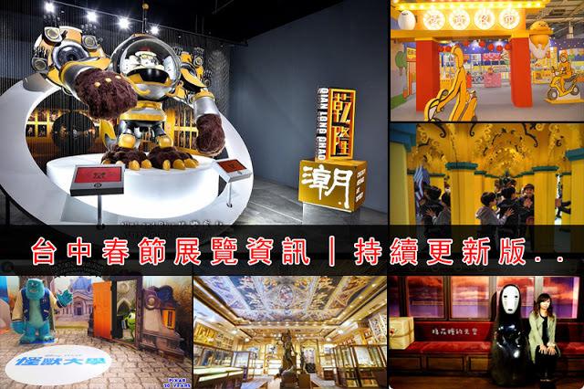 台中春節展覽資訊大彙整│持續更新版…