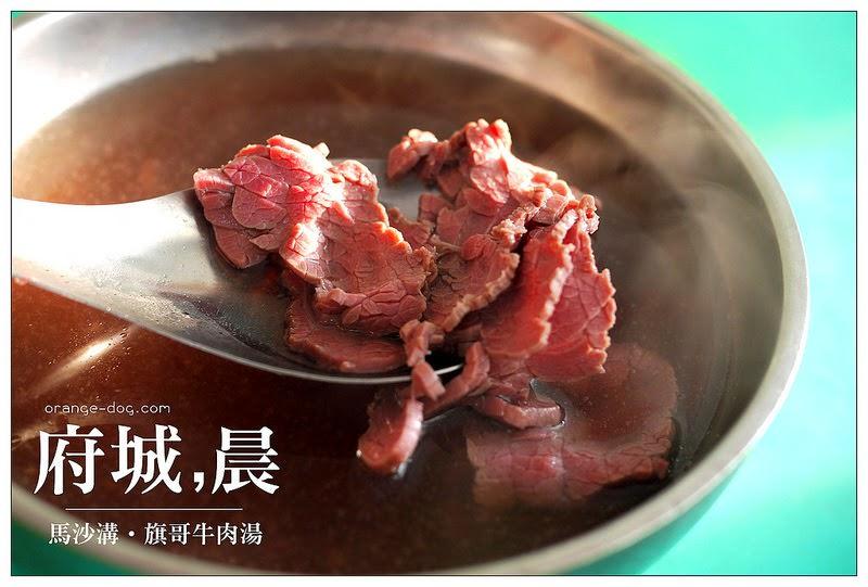 馬沙溝‧旗哥牛肉湯