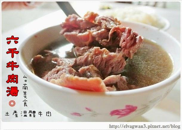 六千牛肉湯