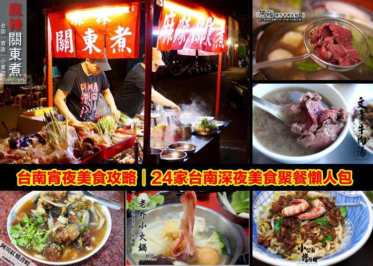 台南宵夜美食攻略