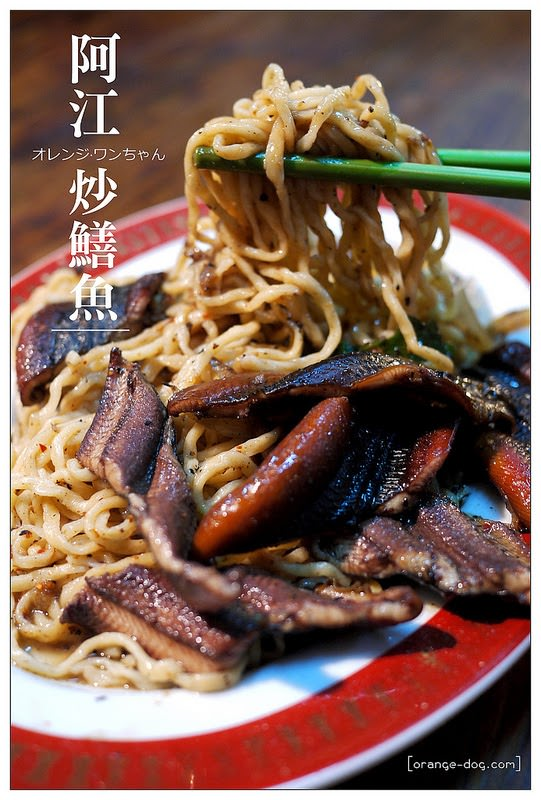阿江炒鱔魚