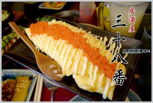 三十八番日式居酒屋日本家庭料理