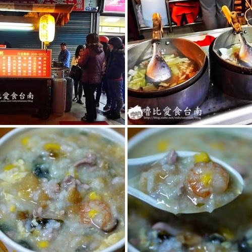 珍味廣東粥