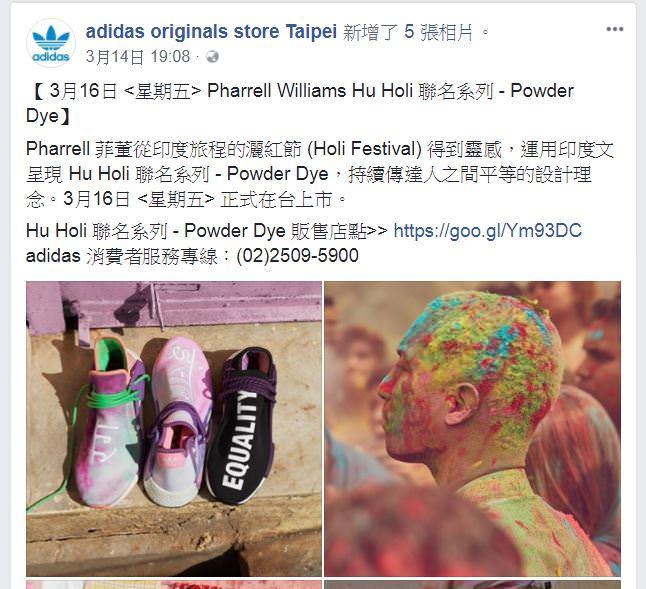 unnamed file7 - 即時報導│愛迪達Hu Holi 聯名系列3/16在台上市,台中民眾冒雨連夜排隊